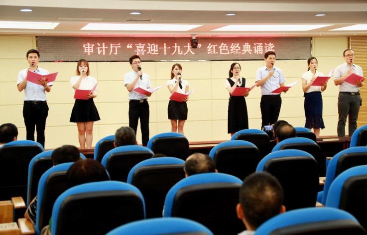 福建省审计厅开展喜迎十九大红色经典诵读活