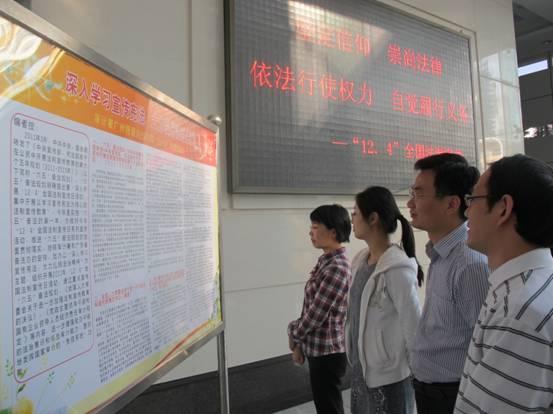 """审计署广州办认真组织""""124""""全国法制宣传日主题活动"""