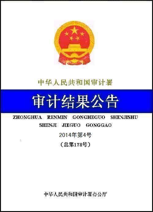 2013山东基本能力_2014年第4号公告:西电东送21个输变电项目审计结果