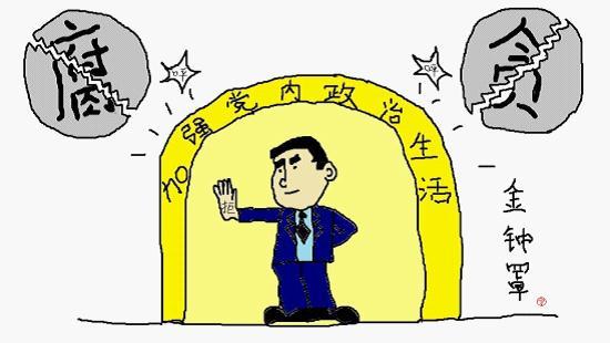 学习十八届六中精神,加强党内政治生活——拒腐防变的金钟罩