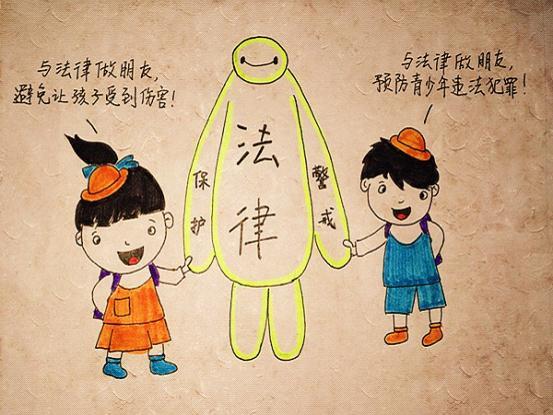 儿童法律宣传画-与法律做朋友