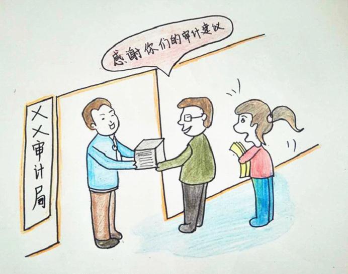 作者姓名:丁钰     单位:江苏省宿迁市审计局